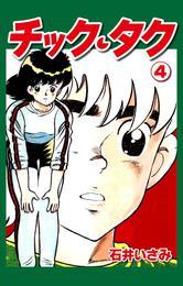 チック・タク(4) 漫画