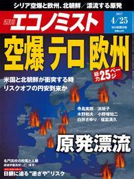 週刊エコノミスト (シュウカンエコノミスト) 2017年04月25日号 漫画