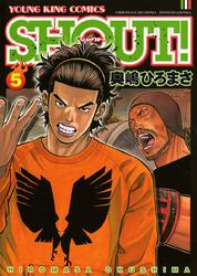 SHOUT!(5) 漫画
