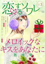 恋するソワレ 3 漫画