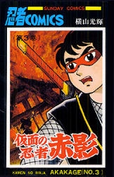 仮面の忍者赤影 漫画