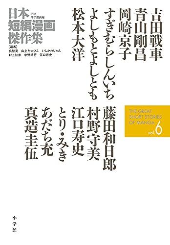 日本短編漫画傑作集 (1-6巻 最新刊) 漫画
