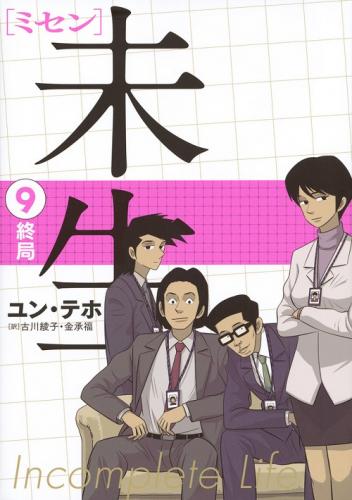 未生 ミセン(1-9巻 全巻) 漫画