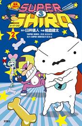 スーパーシロ SUPER SHIRO (1巻 最新刊)