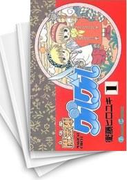 【中古】魔法陣グルグル (1-16巻) 漫画