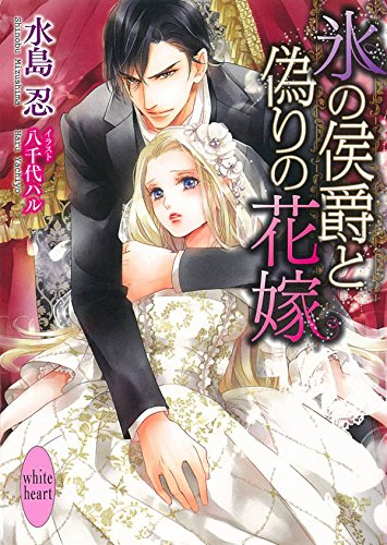 【ライトノベル】氷の侯爵と偽りの花嫁 漫画