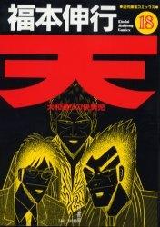 天 (1-18巻 全巻) 漫画