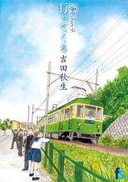 海街diary 8 冊セット最新刊まで 漫画