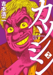 カツシン~さみしがりやの天才~ 2 冊セット全巻 漫画