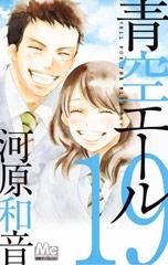 青空エール (1-19巻 全巻)