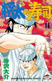 将太の寿司(16) 漫画