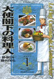 大使閣下の料理人(1) 漫画