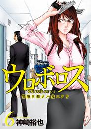 ウロボロス―警察ヲ裁クハ我ニアリ― 6巻 漫画