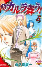 真・カルラ舞う! VOLUME5 漫画