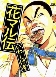 花マル伝(14) 漫画