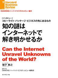知の謎はインターネットで解き明かせるか(インタビュー) 漫画