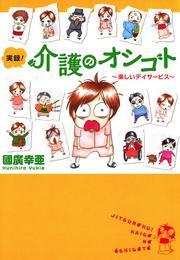 実録!介護のオシゴト 1 ~楽しいデイサービス~ 漫画