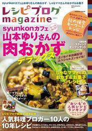 レシピブログmagazine Vol.7 秋号 漫画