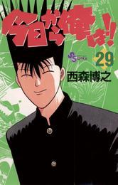 今日から俺は!!(29) 漫画