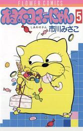 オヨネコぶーにゃん(5) 漫画