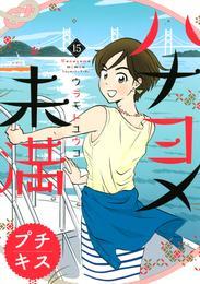 ハナヨメ未満 プチキス(15) 漫画