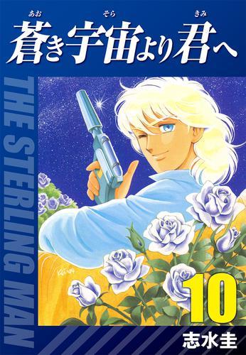蒼き宇宙より君へ(10) 漫画
