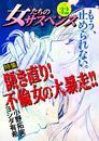 女たちのサスペンス vol.32 開き直り! 不倫女の大暴走!! 漫画