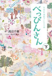 NHK連続テレビ小説 べっぴんさん 下 漫画