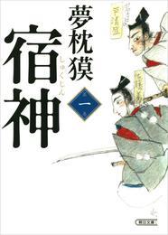 宿神(1) 漫画