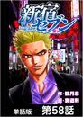 新宿セブン【単話版】 第58話 漫画