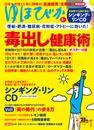 ゆほびか2021年5月号 漫画