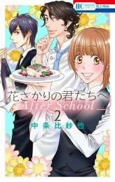 花ざかりの君たちへ After School (1-2巻 最新刊)
