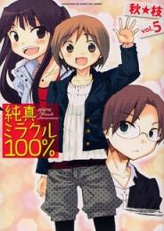 純真ミラクル100% (1-5巻 全巻)