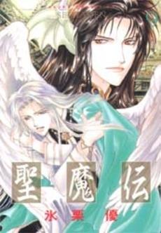 聖魔伝 (1-10巻 全巻) 漫画