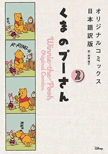 【入荷予約】くまのプーさん オリジナルコミックス日本語訳版 (1-2巻 最新刊)【入荷時期未定】
