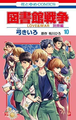 図書館戦争 LOVE&WAR 別冊編 (1-10巻 全巻) 漫画