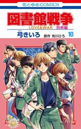 図書館戦争 LOVE&WAR 別冊編 (1-10巻 全巻)
