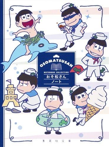 【書籍】おそ松さんノート 漫画