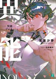 【ライトノベル】-異能- (全1冊)
