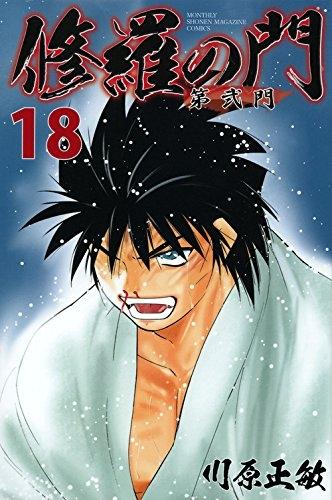 修羅の門 第弐門(1-18巻 全巻) 漫画