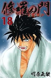 修羅の門 第弐門(1-18巻 全巻)
