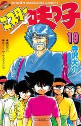 ミスター味っ子 19 冊セット全巻 漫画