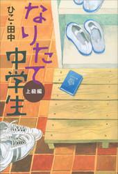 なりたて中学生 3 冊セット最新刊まで 漫画