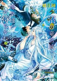 【ライトノベル】沼の竜宮城で、海皇様がお待ちかね (全1冊)