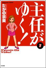 主任がゆく! 1巻 漫画