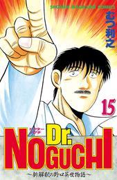 Dr.NOGUCHI(15) 漫画