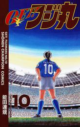 GET!フジ丸 10 漫画