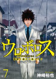 ウロボロス―警察ヲ裁クハ我ニアリ― 7巻 漫画