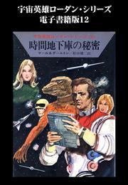 宇宙英雄ローダン・シリーズ 電子書籍版12 時間地下庫の秘密 漫画