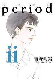 period(2) 漫画